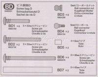 Schraubenbeutel D BD 9465651 Schraubzapfen f Sand Viper *Japan Import